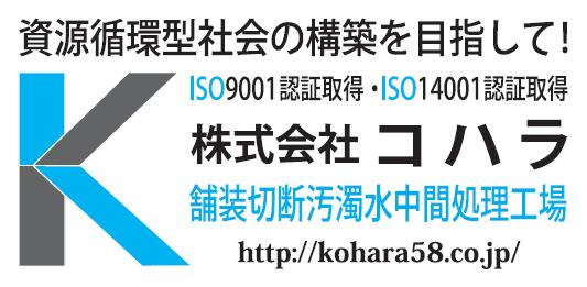株式会社コハラ
